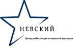 Наркологический реабилитационный центр Невский