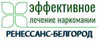 Наркологическая клиника «Ренессанс-Белгород»
