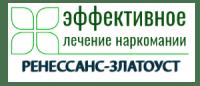 Наркологическая клиника «Ренессанс-Златоуст»