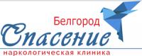 Наркологическая клиника «Спасение» в Белгороде