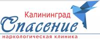Наркологическая клиника «Спасение» в Калининграде