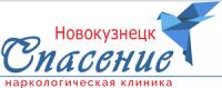 Наркологическая клиника «Спасение» в Новокузнецке