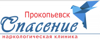 Наркологическая клиника «Спасение» в Прокопьевске